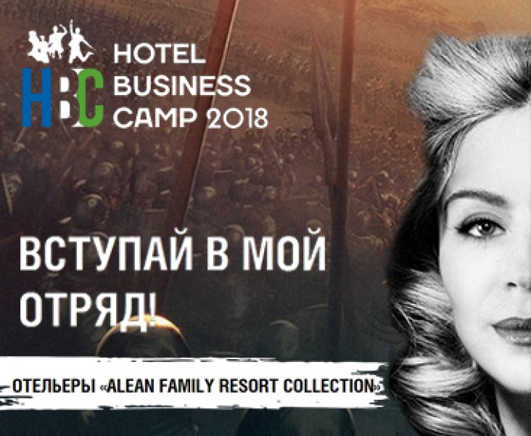Hotel Business Camp 2018